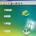 兴华水费收费管理软件 v7.3官方版
