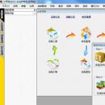妙管家进销存2011 v5.0 标准版