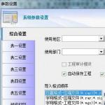 日嘉通信工程概预算软件 v8.1.1.8 定额版
