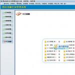 图远电脑行业管理系统 v5.0.7.6官方版
