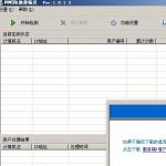 网吧防逃费精灵 v1.0.1.7官方版