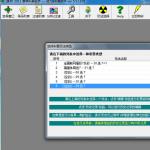 通杀2011套装版 v5.5.1108官方版