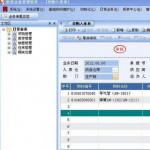 世佳工业进销存 v2.0.1.1官方版