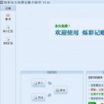 烁彩记账小秘书 v1.6官方版