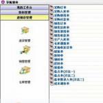 秘奥工厂管理软件 v8.65 ERP版