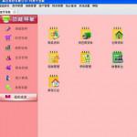 威达母婴店收银管理软件 v3.2.6.13 专业版