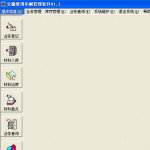 维用印刷管理软件 v1.1官方版