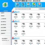 四叶草KTV管理工具 v0.8官方版