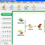蓝海灵豚医疗器械管理软件 v5.7官方版