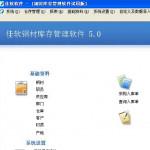 佳软钢材管理软件 v5.0官方版