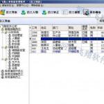 飞翔人事档案管理软件 v3.01官方版