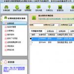 安捷星gps车辆监控管理调度系统 v6.5官方版