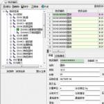 Emart工程材料管理 v2.6.2 绿色版