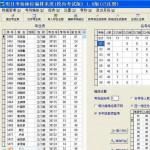 明月考场座位编排系统 v1.0.0.8 绿色版