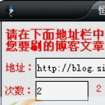 恒通滨海新浪阅读访问群刷工具 v1.0 绿色版