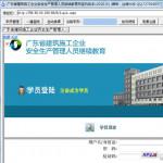 广东省建筑施工安全生产管理继续教育挂机助手 v2016.01 绿色版