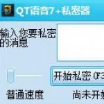 QT语音保镖私密器 v1.0 绿色版