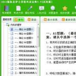 执业护士资格考试宝典 v7.7 正式版
