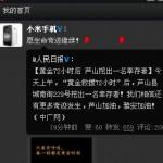 SinaTair新浪微博桌面客户端 v1.67 正式版