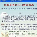 驾驶员考试2013培训题库 v7.30 正式版