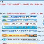 广东人才培训网视频连看 v5.4 正式版
