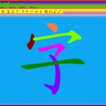 笔随心动-笔顺制作和笔顺演示软件 v1.0 绿色版