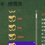 周公解梦全能版 for Win10