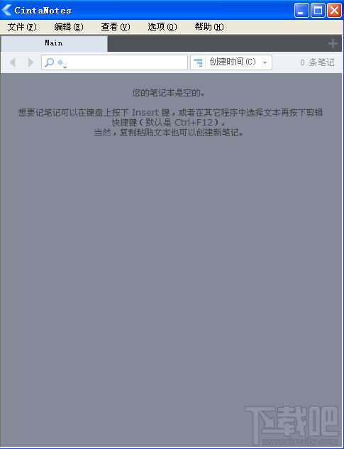 CintaNotes(轻量级的记事软件)V3.2.0.5官方版