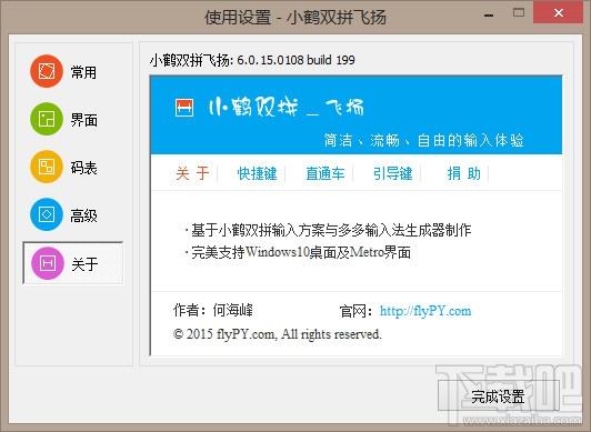小鹤双拼输入法 V6.8.16.0728官方版