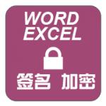 Office智慧签名与加密32位V3.00版本