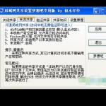 局域网超级共享设置工具绿色免费版