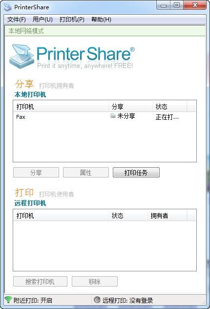 PrinterShare(打印机共享软件)V2.3.08 pc中文破解版