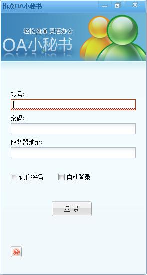 协众OA小秘书v5.0.11官方版
