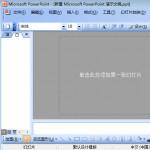 powerpoint2012免费完整版