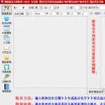 周易起名大师(周易起名软件周易起名大师下载)v19.0官方版