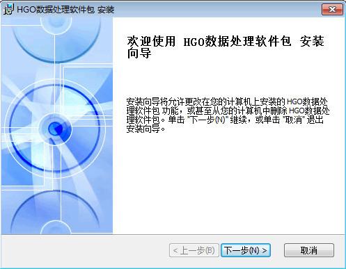 HGO数据处理软件包