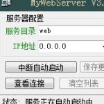 WEB服务器软件(MyWebServer)v3.6.21绿色版