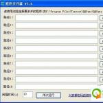 程序多开器(程序双开器)V2.5免费版