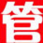 管家通汽配销售管理软件v3.7官方版