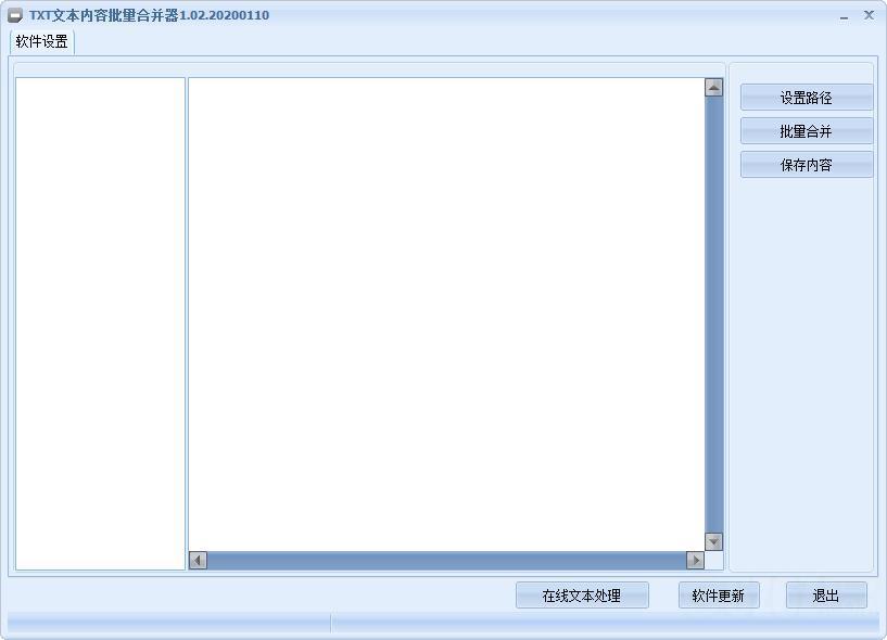 TXT文本内容批量合并器