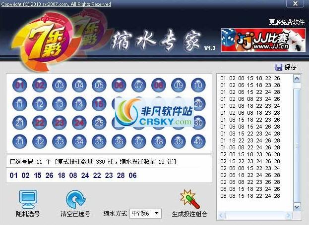 七乐彩缩水专家 v1.5.4绿色版