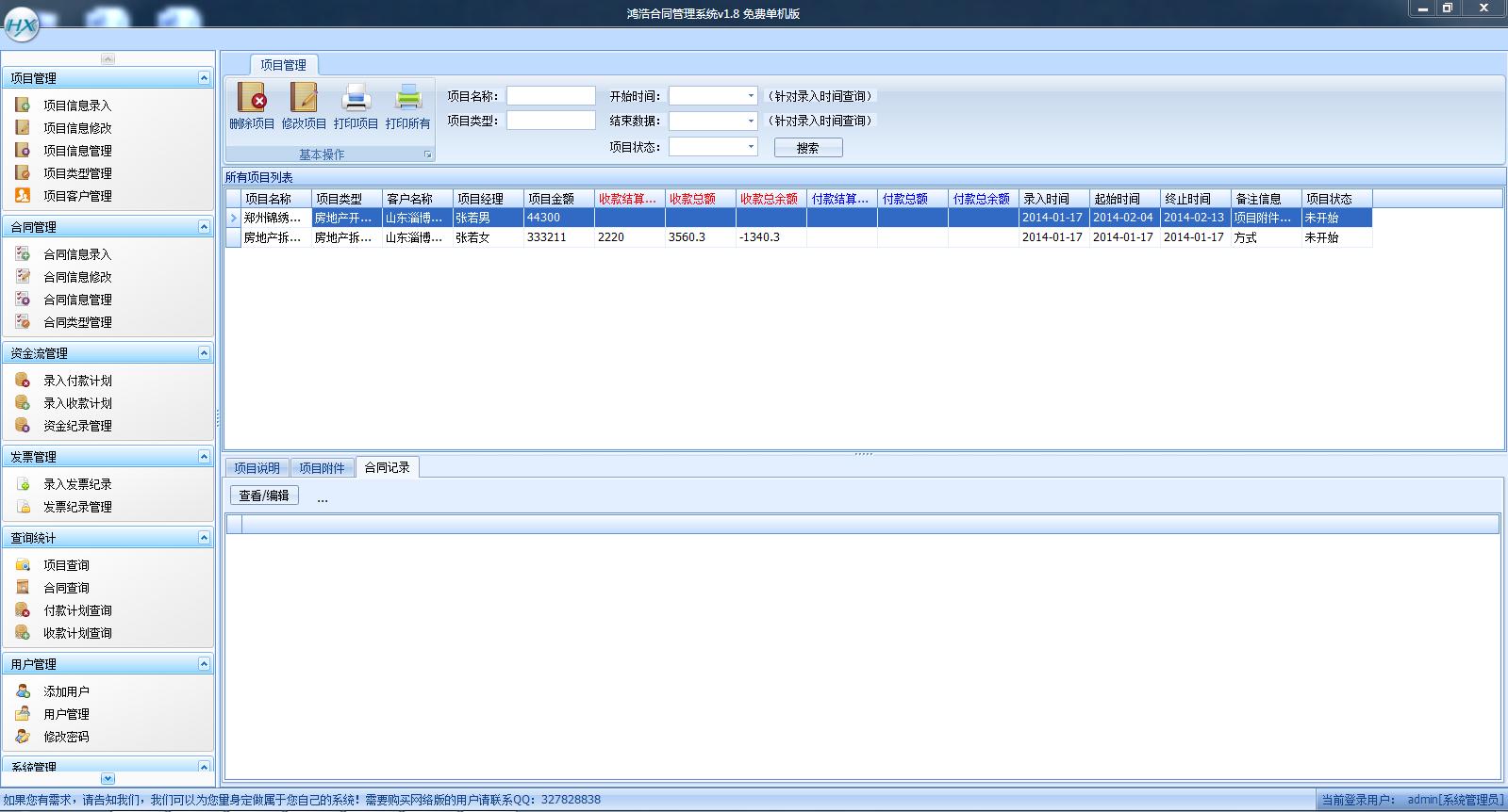 鸿浩合同管理系统 v1.8官方版