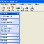 奥图CRM客户管理系统 v1.0官方版