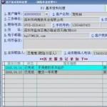 普大客户服务管理系统 2013.2官方版