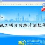 筑业施工项目网络计划软件 v2016官方版