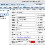 奇纳供应商管理 v3.0.1 官方版