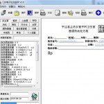 卫生所门诊电子处方软件 v3.0官方版
