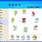 财易仓库管理软件 v3.68官方版