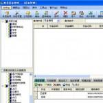 财易设备管理软件 v3.68 标准版