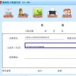 通用电子收据专家 v1.80官方版